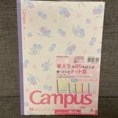 "Thumbnail of ""キャンパスノート 限定 フルーティーポップ A罫 5冊組"""
