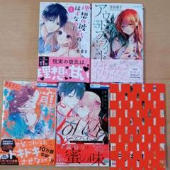 "Thumbnail of ""7月新刊 白泉社少女コミックセット"""