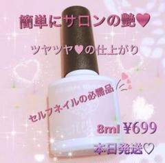 "Thumbnail of ""拭き取り不要❤ネイルシールOK♡簡単トップコート8ml☆¥699本日発送♡"""