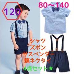 """Thumbnail of """"120サイズ 男の子 サマーフォーマル4点セット 半袖フォーマル 夏物 ネイビー"""""""