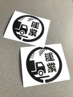 "Thumbnail of ""送料無料♪ 丸 運業 ステッカー 約100×100㎜ 2枚 黒色"""