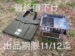 "Thumbnail of ""Remo 焚き火バッグ グリルプレート X-STAND ロストル 焚火台 セット"""