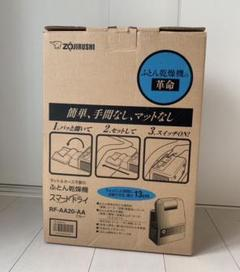 "Thumbnail of ""ZOJIRUSHI 象印 ふとん乾燥器 スマートドライ"""