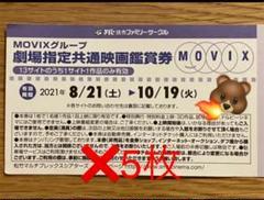 "Thumbnail of ""⭐️ムービックス映画鑑賞券⭐️2021年8月21日(土)〰︎10月19日(火)⭐️5枚"""