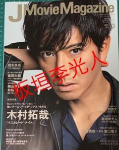 """Thumbnail of """"板垣李光人 切り抜き J Movie Magazine vol.73"""""""