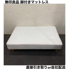 """Thumbnail of """"無印 脚付きマットレス マットレス 寝具 ベッド ベッドフレーム"""""""