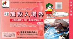 "Thumbnail of ""常磐興産株主優待 スパリゾートハワイアンズ入場券2枚"""