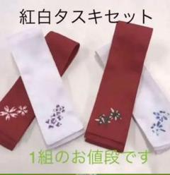 """Thumbnail of """"剣道 タスキ(紅白セット)  さくら柄orトンボ柄"""""""