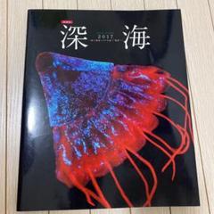 """Thumbnail of """"国立科学博物館 深海展2017 図録"""""""