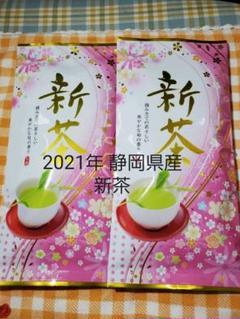"Thumbnail of ""2021年 静岡県産(かぶせ茶) 新茶 100g×2袋"""