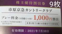 "Thumbnail of ""【市原京急カントリークラブ】割引券9枚"""