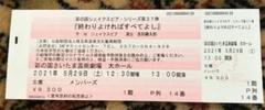 """Thumbnail of """"終わりよければすべてよし 千秋楽 5月29日13時開演"""""""