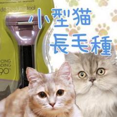 """Thumbnail of """"❤️小型猫◆長毛種用❤️★激安★ ファーミネーター ブラシ 抜け毛 猫用"""""""