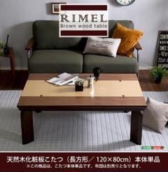 """Thumbnail of """"UV塗装こたつ ブラウン色 カーボンフラットヒーター付 120㎝×80㎝幅 単品"""""""