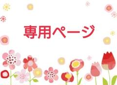 """Thumbnail of """"芽衣様専用ページ"""""""