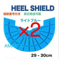 ヒールシールド HEEL SHIELD XLサイズ ライトブルー UNC
