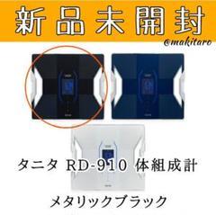 """Thumbnail of """"【新品】タニタ RD-910 体組成計 メタリックブラック"""""""