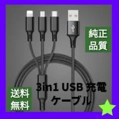 "Thumbnail of ""3in1 USB 充電ライトニングケーブル 急速充電 新品b未使用wE"""