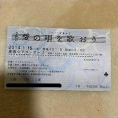 "Thumbnail of ""北山宏光 出演ミュージカル 「愛の唄を歌おう」チケット半券"""