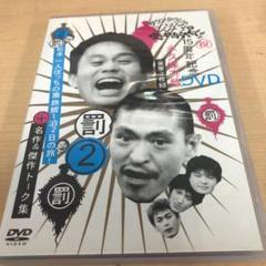 "Thumbnail of ""50.ダウンタウンのガキの使いやあらへんで!! 15周年記念DVD 永久保存版("""