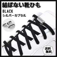 """Thumbnail of """"結ばない靴紐 黒 シューレース カプセル シルバー ひも スニーカー ブラック"""""""