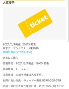 "Thumbnail of ""大原櫻子 6/18(金)20:00開演東京ガーデンシアター 2枚分"""