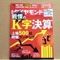 "Thumbnail of ""週刊ダイヤモンド2021年5月15日号"""