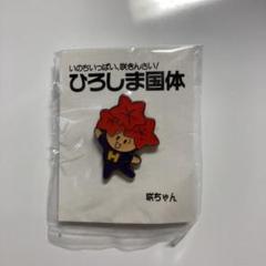 """Thumbnail of """"咲ちゃんピンバッジ"""""""