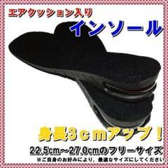 "Thumbnail of ""シークレットインソール 中敷【最大3cm】抗菌 防臭 3穴サポート 男女兼用"""