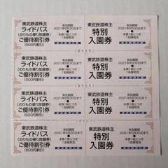 "Thumbnail of ""東武動物公園 入園券 【4枚】"""