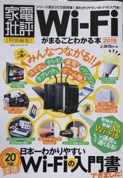 "Thumbnail of ""Wi―Fiがまるごとわかる本 2019"""