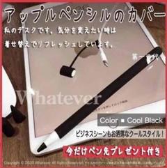 """Thumbnail of """"≡ブラック アップルペンシル Apple Pencil カバー第一世代用"""""""