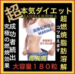 """Thumbnail of """"爆売れ❣❣️超本気ダイエットサプリ❣リピ成功者様急増⤴️超強力溶解燃焼 腸活 痩せ菌"""""""