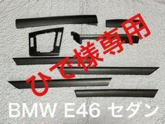 "Thumbnail of ""BMW E46 320i Mスポーツ  純正カーボン調インテリアトリム8点セット"""