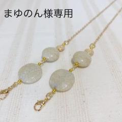 """Thumbnail of """"No.271 まゆのん様専用"""""""