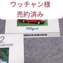"Thumbnail of ""ニッサンスカイライン1982年 ニッサンプリンスカレンダー"""