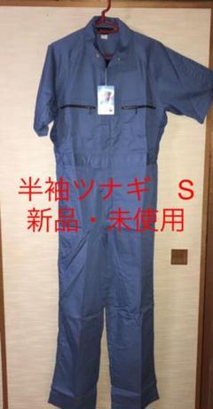 "Thumbnail of ""半袖ツナギ S 新品・未使用"""