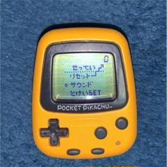 "Thumbnail of ""ニンテンドー ポケットピカチュウ"""