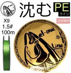 """Thumbnail of """"高比重 沈む PEライン 1.5号 100m 蛍光緑色"""""""
