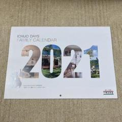 "Thumbnail of ""一条工務店 ファミリーカレンダー 2021年"""