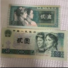 """Thumbnail of """"旧紙幣 中国旧紙幣 2枚本物保証  値下げ不可"""""""