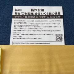 "Thumbnail of ""刀剣乱舞 最速抽選 シリアルコード"""