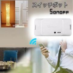 """Thumbnail of """"スイッチボット Sonoff 自宅の電気をスマホで簡単操作 遠隔操作 消し忘れ"""""""