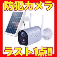"Thumbnail of ""防犯カメラ ワイヤレス 15000mAh 充電式 監視カメラ ネットワークカメラ"""