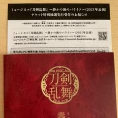 "Thumbnail of ""ミュージカル刀剣乱舞 壽歌 シリアルコード"""