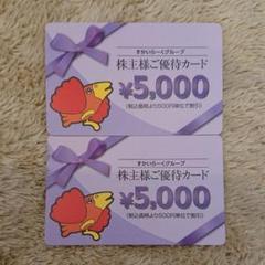 "Thumbnail of ""すかいらーく 株主優待 10000円分"""