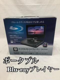 """Thumbnail of """"ポータブルBlu-rayプレイヤー TMB-L90 9インチ"""""""