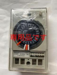 "Thumbnail of ""Panasonic製タイムスイッチTB171(100V仕様)です"""