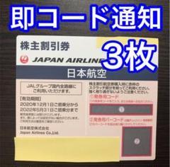 "Thumbnail of ""JAL 日本航空 株主優待券 【3枚】コード通知のみ"""