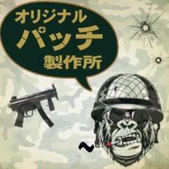 "Thumbnail of ""オリジナル パッチ 製作所"""